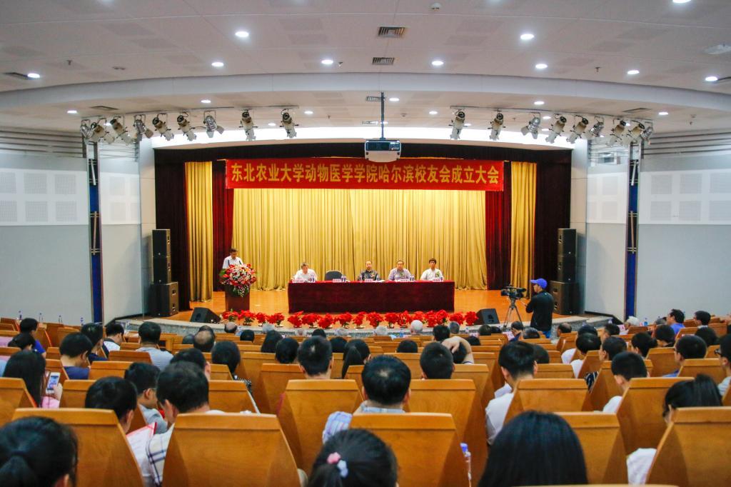 东北农业大学动物医学学院哈尔滨校友会成立-东北
