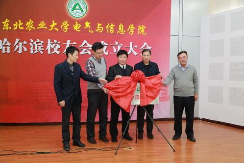 东北农业大学电气与信息学院哈尔滨校友会成立