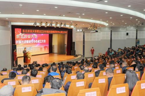 我校召开东北农业大学黑龙江乡村振兴战略研究中心成立大会图片