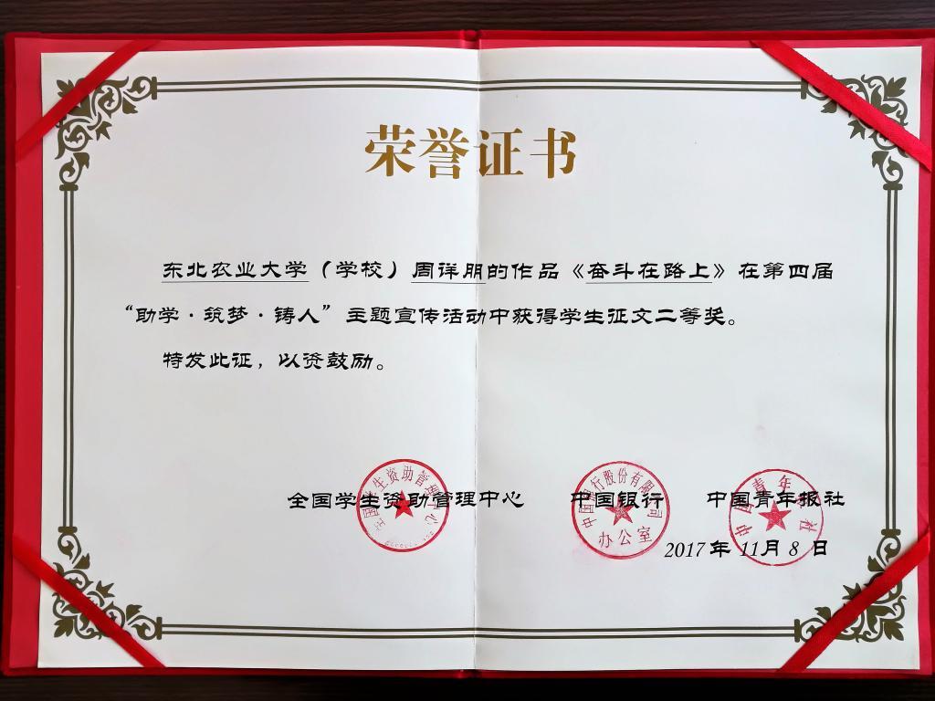 """我校获评全国""""助学·筑梦·铸人""""主题宣传活动""""优秀组织奖"""""""