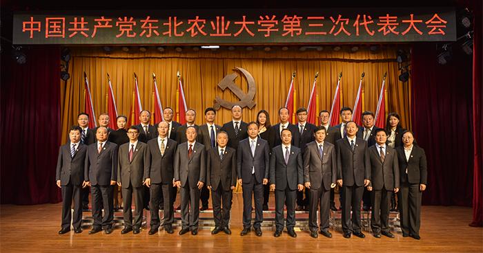【聚焦党代会】中国共产党东北农业大学第三届委员会第一次全体会议举
