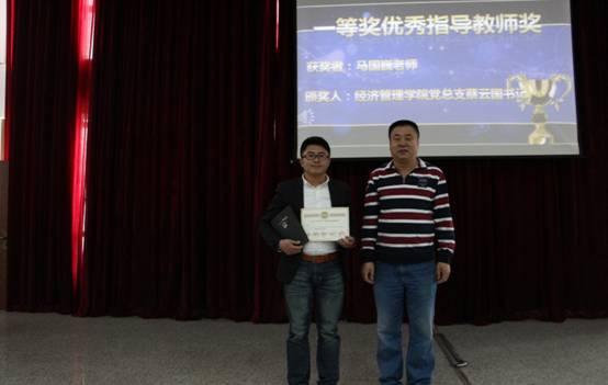 第二届 东农财子杯 财务决策大赛 软件有限公司、东北农业大学教务处